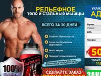 Стальные Мышцы и Сила - Бруталин - Малаховка