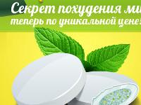Diet Gum - Жвачка для Похудения - Красноярск