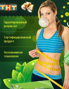 Diet Gum - Жвачка для Похудения - Москва