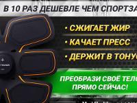 Электростимулятор мышц EMS-Trainer - Малаховка