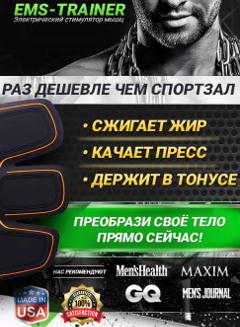 Электростимулятор мышц EMS-Trainer - Уяр
