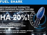 Fuel Shark - Экономитель Топлива - Малаховка
