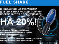 Fuel Shark - Экономитель Топлива - Нижний Новгород