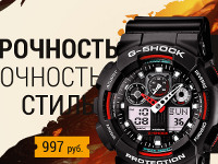 Часы G-Shock - Красноярск