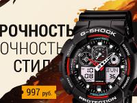 Часы G-Shock - Челябинск