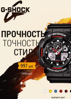 Часы G-Shock - Багратионовск