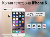 Полная Копия iPhone 6 - Красноярск