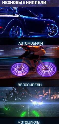 Неоновые Ниппели для автомобилей - Хабаровск