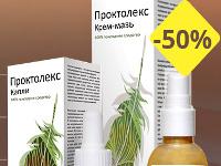 Проктолекс - Доступный проктологический комплекс от Геморроя - Малаховка