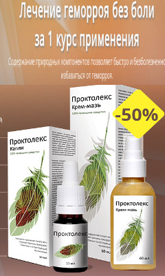 Проктолекс - Доступный проктологический комплекс от Геморроя - Хабаровск