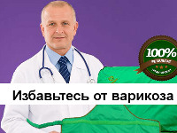 Лечение Варикоза и Тромбофлебита - Варифорт - Пенза