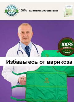 Лечение Варикоза и Тромбофлебита - Варифорт - Алматы