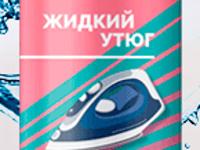 Новинка для ухода за бельем и одеждой - Жидкий Утюг - Красноярск